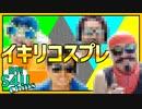 イキリまくろう!コスプレ大会! 【日刊S4Uチップス#9】