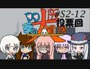 【サタスペ】DD葵の大阪大冒険 S2-12【ボイロTRPG】