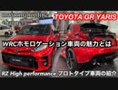 トヨタ GR ヤリス RZハイパフォーマンス GR-FOUR【プロトタイプの車両紹介】