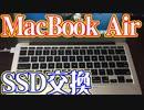 MacBook AirのSSDを「できるだけ安く」交換してみました