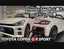 トヨタ コペン GR スポーツ【ホンダS660から観たコペンの印象】