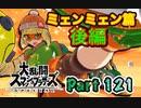 【実況】大乱闘スマッシュブラザーズSPECIALやろうぜ! その121 オンライン対戦篇57ッ!