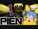 【PIEN-ぴえん-】巷で噂のホラーゲーム実況プレイ【Vtuber実況】