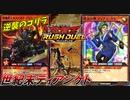 【遊戯王】世紀末ディアンケトデッキが龍に裁きを下す!!【ラッシュデュエル】