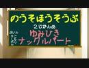 【納所放送部】2時間目『弓引きナックルパート』今週の曲(ミスチル:箒星)