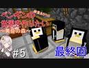 マイクラでペンギンの世界を作りたい!Part5(終)【紲星あかり】
