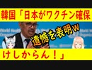 【韓国の反応】韓国が「一部の先進国がワクチンを先に購入してる」と遺憾を表明!【世界の〇〇にゅーす】