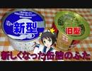 【バーチャルニコチューバー】あきばたんのVRでセカンドライフ第73回「新しくなった缶詰の缶のふた」