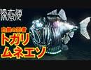【白銀の忍者】徹底解剖!トガリムネエソの精到隠密スキル【深世海】part9