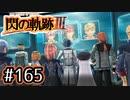 #165 軌跡好きの【閃の軌跡Ⅲ】実況だよ