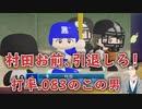 第84位:村田に対して超絶辛辣な社築まとめ【横須賀流星高校】