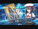 【FGOAC】美遊・エーデルフェルト参戦PV【Fate/Grand Order Arcade】サーヴァント紹介動画