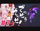【Dead Cells】でっせうでっせ! #7【琴葉茜・ついなちゃん実況】