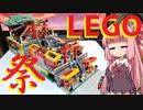 【LEGO】レゴで夏祭りジオラマ作った【琴葉茜】