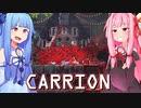 琴葉茜は怪物、生存者が敵の逆ホラーゲーム #11【CARRION】