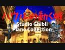 ハウルの動く城~スタジオジブリピアノカバー~ Studio Ghibli Piano Cover Howl's Moving Castle