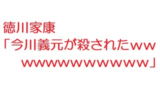 【2ch】徳川家康「今川義元が殺されたww