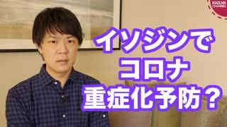 大阪府の吉村知事の会見の結果、イソジン