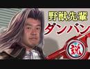 野獣先輩ダンバン説.hero