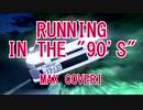 """【ニコカラ】RUNNING IN THE """"90'S""""【off vocal】"""