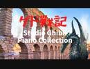ゲド戦記~スタジオジブリピアノカバー~ Studio Ghibli Piano Cover Tales from Earthsea