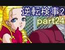 【初見実況】逆転するのだ^^part24【逆転検事2】