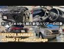 トヨタ ハリアー ハイブリッド Z レザーパッケージ【ホンダCR-Vから観た新型ハリアーの印象】