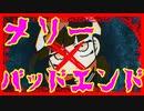 """【2種類の声で】 メリーバッドエンド """" Merry Bad End """" 【歌ってみた】 ネガトポジィー"""