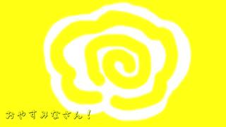 【ボカロパンクアレンジ】おやすみなさん