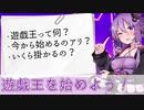【VOICEROID解説】遊戯王を始めよう!#1
