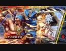 【三国志大戦】虎と竜の咆哮【11→12陣】