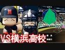 【パワプロ2020】#20 夏初優勝に立ちはだかる強敵!名門横浜高校!!【ゆっくり実況・栄冠ナイン】