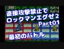 【VOICEROID実況】直接攻撃禁止でエグゼ2【Part01】【ロックマンエグゼ2】(みずと)