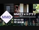 【講座かも】MMDフォトグラフの作り方【切り抜き編】
