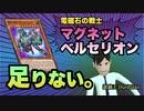 【遊戯王デュエルリンクス】マグネットベルセリオンが足りない!#14
