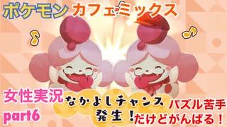 □■ポケモンカフェミックスをパズル苦手だけどがんばる実況 part6【女性実況】