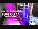 【ゆっくり・VOICEROID朗読実況】19時03分 上野発夜光列車 part.12