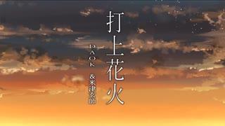 【打上花火】歌ってみた/八神P &ライト☆