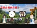 【ロードバイク車載】京桜自転車月報!~ごはんさんとサモトラケさんといつかの長野。編~