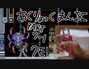 アクリョックマンpart7-1