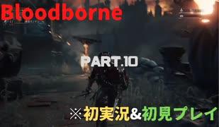 【初実況&初見プレイ】Bloodborne_Part.10