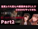 【ホラー】関西弁女子2人でSIREN初代やってみたPart2【ほぼ初見プレイ】