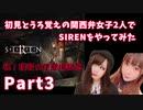 【ホラー】関西弁女子2人でSIREN初代やってみたPart3【ほぼ初見プレイ】