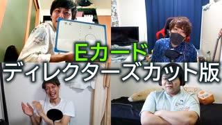 Eカード対決 ~ほぼ無編集版~
