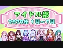 【新規&復帰組向け】アイドル部 2020年1月~7月まとめ