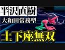 【実況】ポケモン剣盾 全てを土下座で粉砕する 大和田常務型...