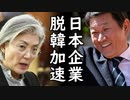 強制徴用関連企業の資産現金化で、日本企業の脱韓国が加速化...