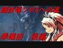 第51位:【ゆっくりMHW】MHWアイスボーン闘技場ソロSへの道_準備回_後編