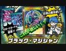 【開封動画】ブラックマジシャンを当てろ!!遊戯王ラッシュデュエル1BOX開封!!