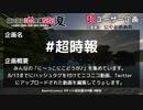 【ユーザー企画】超時報-お手本動画